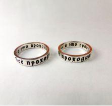 Кольцо царя Соломона 2