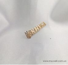 Значок на пиджак с надписью