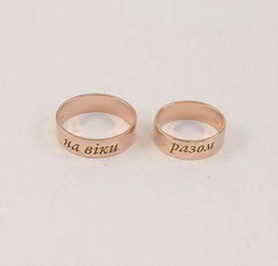 Обручальные кольца с надписями